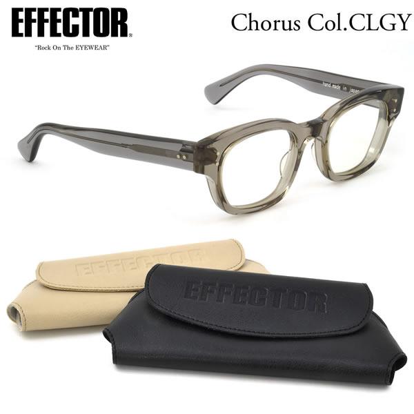 【EFFECTOR】エフェクター 眼鏡 メガネ フレーム chorus CLGY 49サイズ エフェクター EFFECTOR コーラス UVカット仕様伊達メガネレンズ付 日本製 メンズ レディース