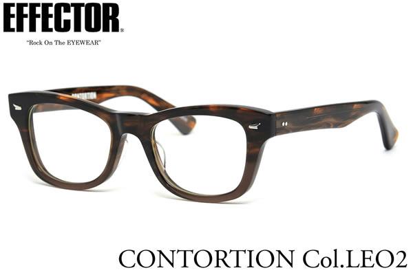 【EFFECTOR】エフェクター 眼鏡 メガネ フレーム CONTORTION LEO2 51サイズ エフェクター EFFECTOR コントーション UVカット仕様伊達メガネレンズ付 日本製 メンズ レディース