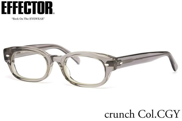 【EFFECTOR】エフェクター 眼鏡 メガネ フレーム crunch CGY 48サイズ エフェクター EFFECTOR クランチ UVカット仕様伊達メガネレンズ付 日本製 メンズ レディース