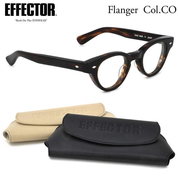 【EFFECTOR】エフェクター 眼鏡 メガネ フレーム flanger CO 44サイズ エフェクター EFFECTOR フランジャー UVカット仕様伊達メガネレンズ付 日本製 メンズ レディース