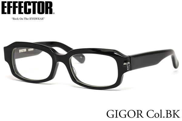 【EFFECTOR】エフェクター 眼鏡 メガネ フレーム GIGOR type1 BK 55サイズ ジュエリーブランドGIGORとのコラボ GIGORtype1 エフェクター EFFECTOR octaver オクターバー ジゴロウタイプ1 UVカット仕様伊達メガネレンズ付 日本製 メンズ レディース