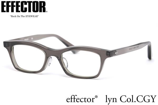 【effector】エフェクター 眼鏡 メガネ フレーム LYN CGY/S 47サイズ エフェクター effector リン UVカット仕様伊達メガネレンズ付 日本製 セルロイド レディース メンズ