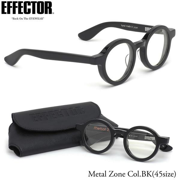エフェクター EFFECTOR メガネ 伊達メガネセット METAL ZONE BK 45サイズ メタルゾーン BOSS ボス コラボ 日本製 UVカット仕様 伊達メガネレンズ付 EFFECTOR メンズ レディース