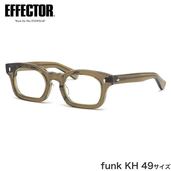 エフェクター EFFECTOR メガネ 伊達メガネセット funk KH 49サイズ ファンク 15周年記念モデル 15th anniversary ダテメガネ made in Japan 日本製 鯖江 メンズ レディース