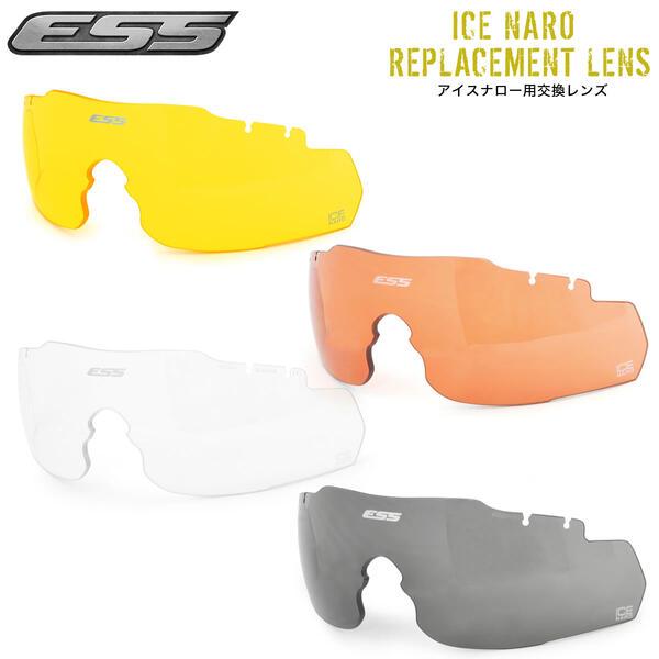ESS日本最大級の品揃え コンビニ手数料無料 ギフトバッグ無料 ギフ_包装 ESS ICE NARO スペアレンズ サングラス 防弾 アイスナロー ACC 引き出物 REPLACEMENT サバゲー 交換用レンズ LENS 全4色
