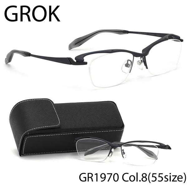 グロック GROK メガネ GR1970 8 55サイズ アミパリ 日本製 軽量 堅牢 グロック GROK 伊達メガネレンズ無料 メンズ レディース