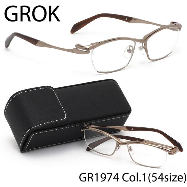 グロック GROK メガネ GR1974 1 54サイズ アミパリ 日本製 軽量 堅牢 チタン Titanium チタニウム スクエア 伊達メガネレンズ無料 メンズ レディース