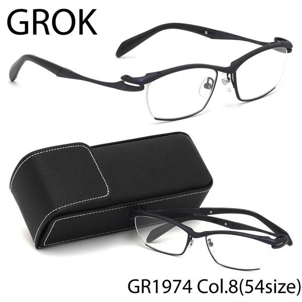 グロック GROK メガネGR1974 8 54サイズアミパリ 日本製 軽量 堅牢 チタン Titanium チタニウム スクエア伊達メガネレンズ無料 メンズ レディース