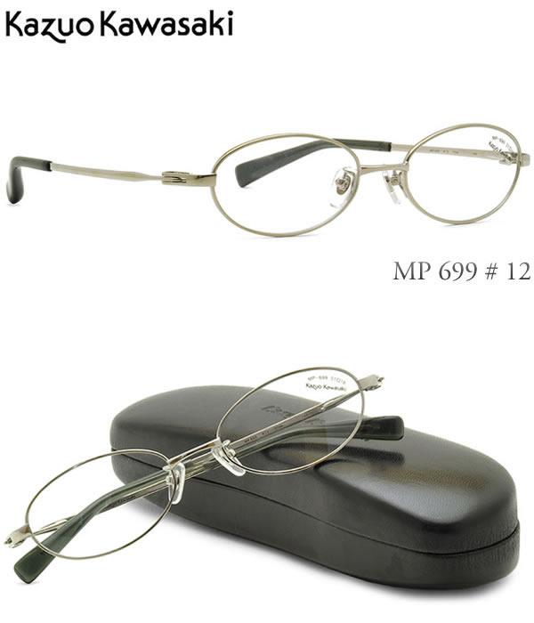 【KAZUO KAWASAKI メガネ】カワサキカズオ メガネフレーム MP699 12 51サイズ