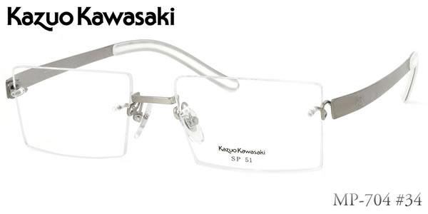 【KAZUO KAWASAKI メガネ】カワサキカズオ メガネフレーム MP704 34 51サイズ