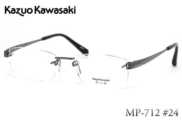 【14時までのご注文は即日発送】【Kazuo Kawasaki国内正規品販売認定店】MP 712 24 50サイズ Kazuo Kawasaki (カズオカワサキ) メガネ チタン メンズ レディース【あす楽対応】