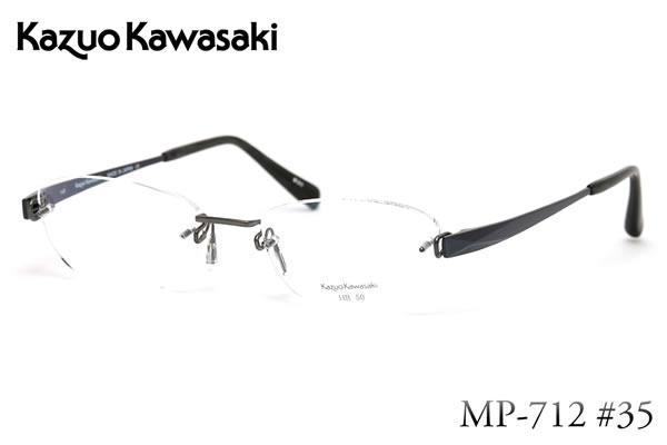 【14時までのご注文は即日発送】【Kazuo Kawasaki国内正規品販売認定店】MP 712 35 50サイズ Kazuo Kawasaki (カズオカワサキ) メガネ チタン メンズ レディース【あす楽対応】