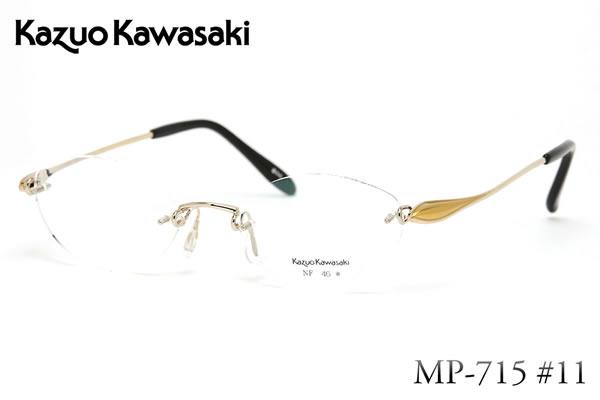【14時までのご注文は即日発送】【Kazuo Kawasaki国内正規品販売認定店】MP 715 11 46サイズ Kazuo Kawasaki (カズオカワサキ) メガネ チタン メンズ レディース【あす楽対応】
