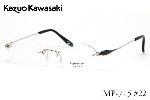 【14時までのご注文は即日発送】【Kazuo Kawasaki国内正規品販売認定店】MP 715 22 48サイズ Kazuo Kawasaki (カズオカワサキ) メガネ チタン メンズ レディース【あす楽対応】