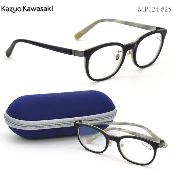 【KAZUO KAWASAKI メガネ】カワサキカズオ メガネフレーム MP124 25 49サイズ