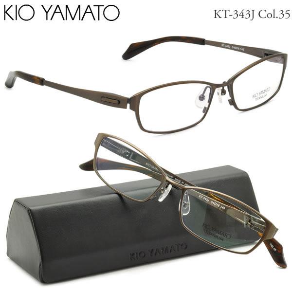 【KIO YAMATO メガネ】キオヤマト メガネフレーム KT-343J 35