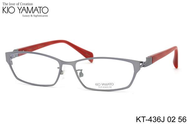 【14時までのご注文は即日発送】KT-436J 02 56サイズ KIO YAMATO (キオヤマト) メガネ チタン 日本製 バネ蝶番 バネ丁番 メンズ レディース【あす楽対応】