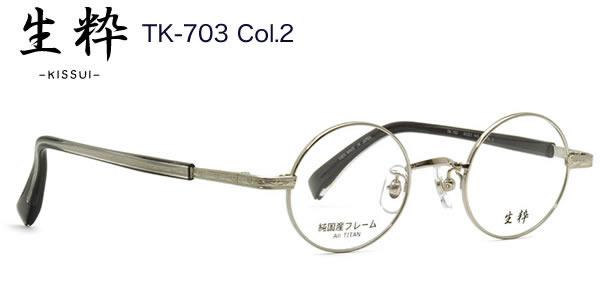 【生粋 メガネ】きっすい メガネフレーム TK-703-2【伊達メガネ用レンズ無料!!】