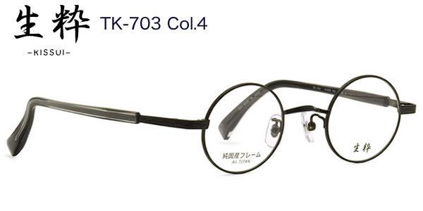 【生粋 メガネ】きっすい メガネフレーム TK-703-4【伊達メガネ用レンズ無料!!】