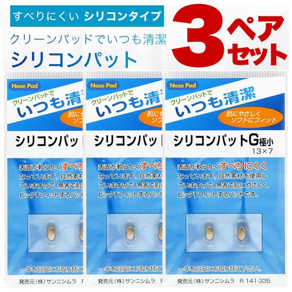【メール便:6個 3ペアセット×2)まで】 鼻パッド・シリコンタイプ・3ペアセット 鼻パッドの交換に!すべりにくいシリコンタイプ。 シリコンパット シリコンパッド [ACC]