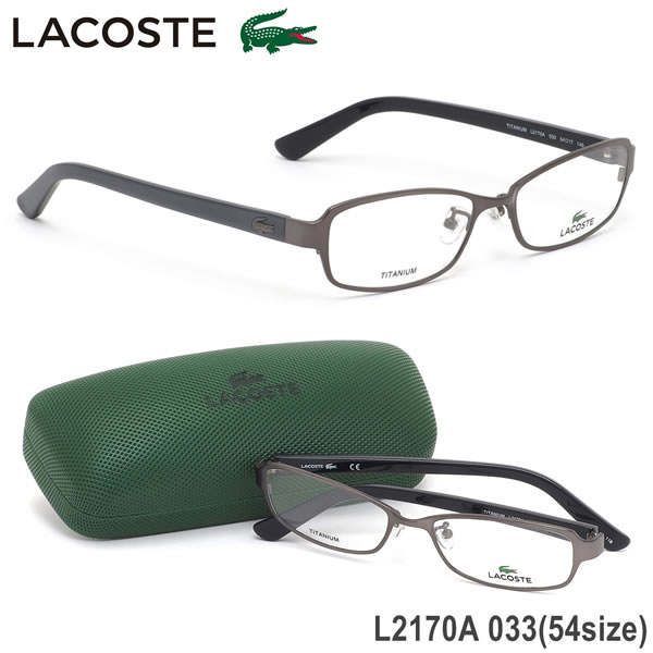 ラコステ LACOSTE メガネL2170A 033 54サイズワニ クロコダイル アジアンフィット チタン ガンメタルメンズ レディース
