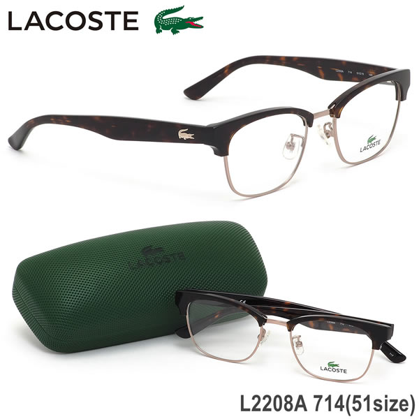 ラコステ LACOSTE メガネL2208A 714 51サイズワニ クロコダイル アジアンフィット ハバナメンズ レディース