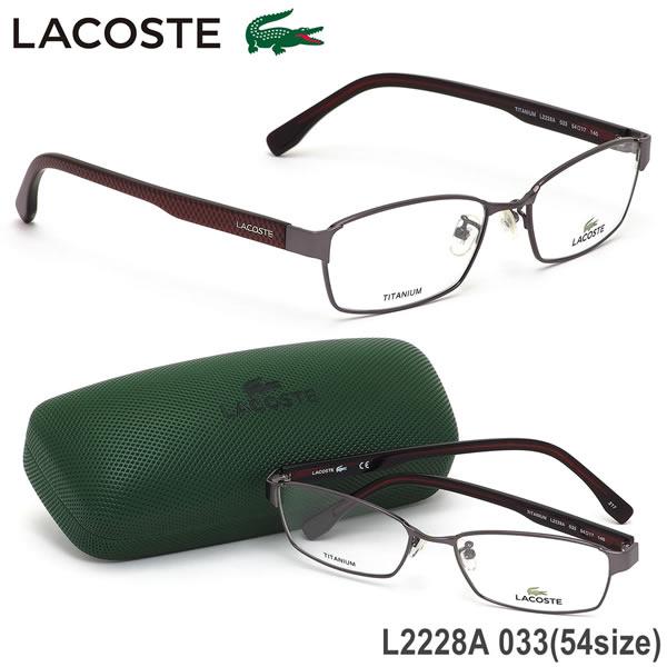 ラコステ LACOSTE メガネL2228A 033 54サイズワニ クロコダイル アジアンフィット チタン ガンメタルメンズ レディース