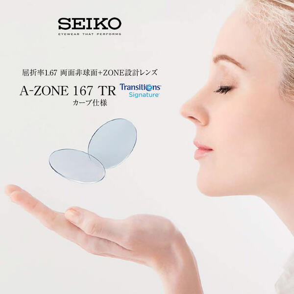 A-ZONE SRC 167 TR SEIKO セイコー) TRANSITIONS トランジションズ レンズ 1.67 両面非球面 カーブ仕様 ZONE設計 調光 度付き