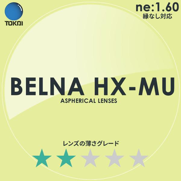高屈折率1.60素材薄型両面非球面レンズ。 汚れがふき取りやすい超撥水コート UVカット付日本全国送料無料!! TOKAI(東海光学)両面非球面メガネレンズ「ベルーナHX-MU」BELNA HX MU