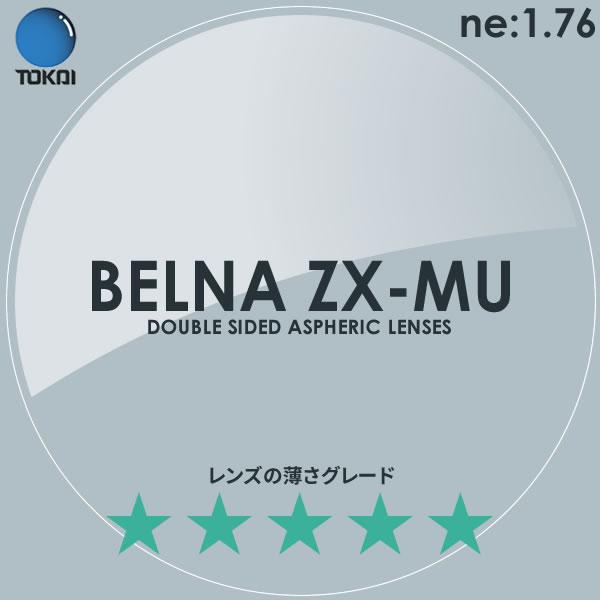 TOKAI(東海光学)両面非球面メガネレンズ「ベルーナZX-MU」BELNA ZX MU