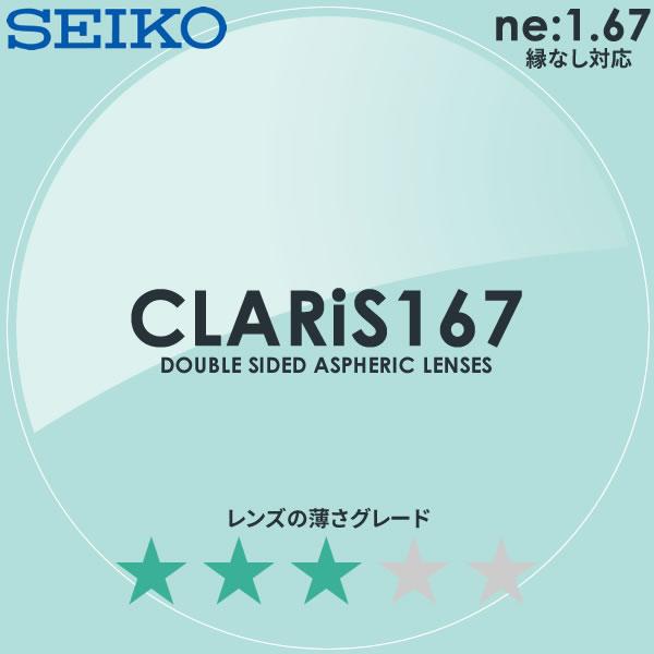 SEIKO(セイコー)両面非球面メガネレンズ「クラリス 167」