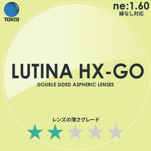 LUTINA HX GO TOKAI 東海光学 度付き ブルーライトカット レンズ ルティーナ 1.60 両面非球面
