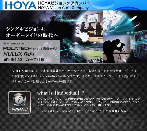 HOYA(ホヤ) 内面非球面メガネレンズ 「NULUX RFi 1.60」カーブ仕様 POLATECH搭載モデル