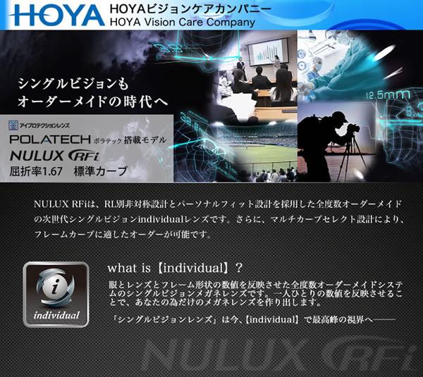 HOYA(ホヤ) 内面非球面メガネレンズ 「NULUX RFi 1.67」標準カーブ POLATECH搭載モデル