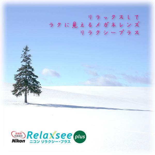疲れ目世代のメガネレンズ「NIKON Relaxsee Plus」