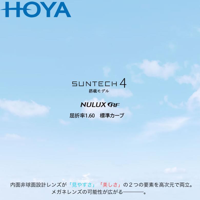 NULUX RF 1.60 SUNTECH4 HOYA (ホヤ) レンズ サンテック ニュールックス アールエフ 1.60 内面非球面 調光 度付き