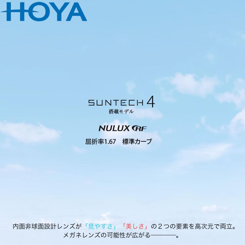 NULUX RF 1.67 SUNTECH4 HOYA (ホヤ) レンズ サンテック ニュールックス アールエフ 1.67 内面非球面 調光 度付き