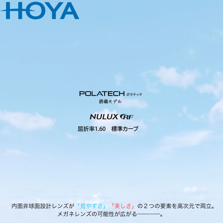 HOYA(ホヤ) 内面非球面メガネレンズ 「NULUX RF 1.60」標準カーブ POLATECH搭載モデル