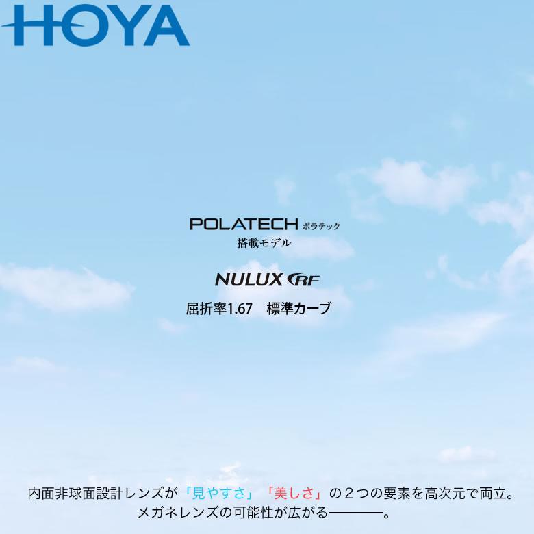 HOYA(ホヤ) 内面非球面メガネレンズ 「NULUX RF 1.67」標準カーブ POLATECH搭載モデル