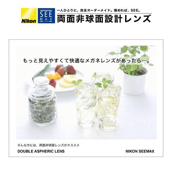 NIKON(ニコン)両面非球面メガネレンズ「シーマックス」