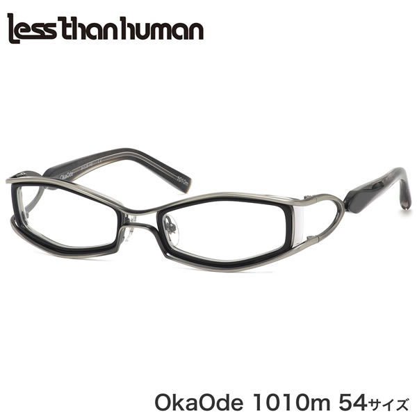 レスザンヒューマン Less than human メガネ OkaOde 1010m 54サイズ マカオデ マカオ オカオデ 復刻 レスザンヒューマンLessthanhuman メンズ レディース