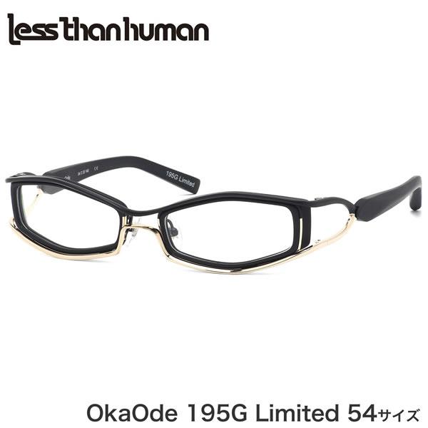 レスザンヒューマン Less than human メガネ OkaOde 195G Limited 54サイズ マカオデ マカオ オカオデ 復刻 レスザンヒューマンLessthanhuman メンズ レディース