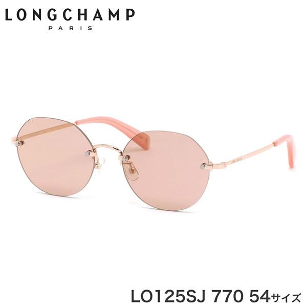 ロンシャン LONGCHAMP サングラス LO125SJ 770 54サイズ 縁なし おしゃれ レディース