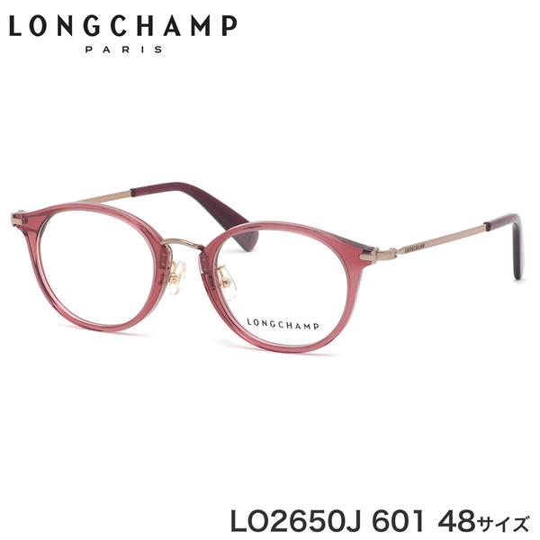 ロンシャン LONGCHAMP メガネ LO2650J 601 48サイズ longchamp Heritage ボルドー ワインレーッド 軽い 軽量 レディースモデル レディース