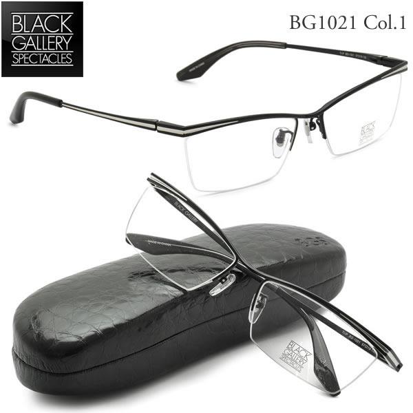【ブラックギャラリースペクタクルス(BLACK GALLERY SPECTACLES)メガネフレーム】 BG-1021 1 メガネセット