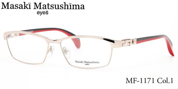 【マサキマツシマ メガネ】Masaki Matsushima モードと伝統的精神の融合 MF-1171 1【あす楽対応】
