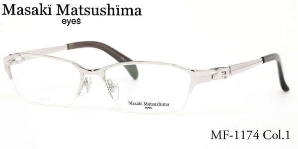 【マサキマツシマ メガネ】Masaki Matsushima モードと伝統的精神の融合 MF-1174 1 57【あす楽対応】