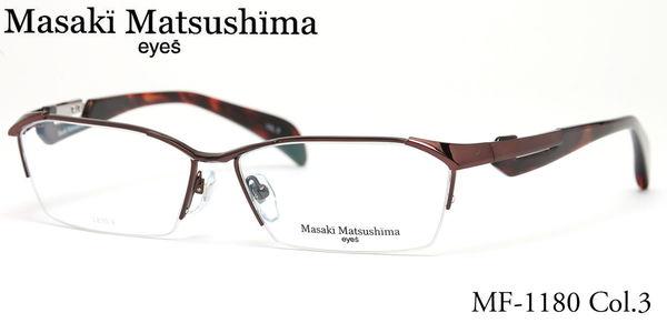 【14時までのご注文は即日発送】MF-1180 3 58サイズ Masaki Matsushima (マサキマツシマ) メガネ メンズ レディース 【あす楽対応】