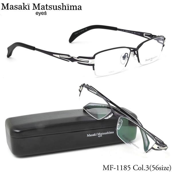 マサキ マツシマ メガネ MF-1185 3 56サイズ Masaki Matsushima チタン 日本製 伊達メガネ用レンズ無料 メンズ レディース