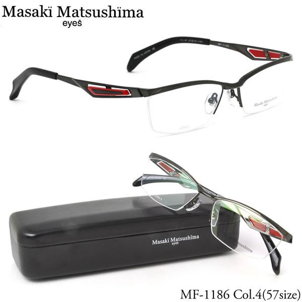 マサキ マツシマ メガネ MF-1186 4 57サイズ Masaki Matsushima チタン 日本製 伊達メガネ用レンズ無料 メンズ レディース